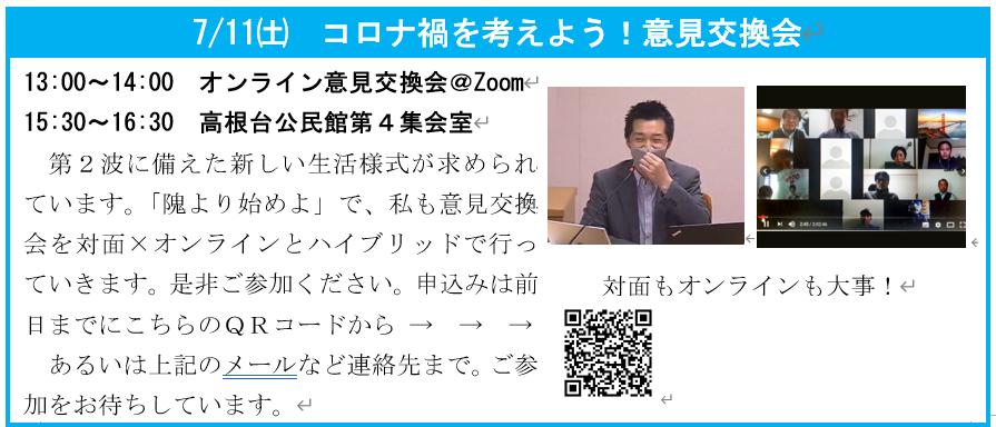 f:id:tsumagari2010:20200705093632p:plain