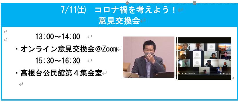 f:id:tsumagari2010:20200708114414p:plain