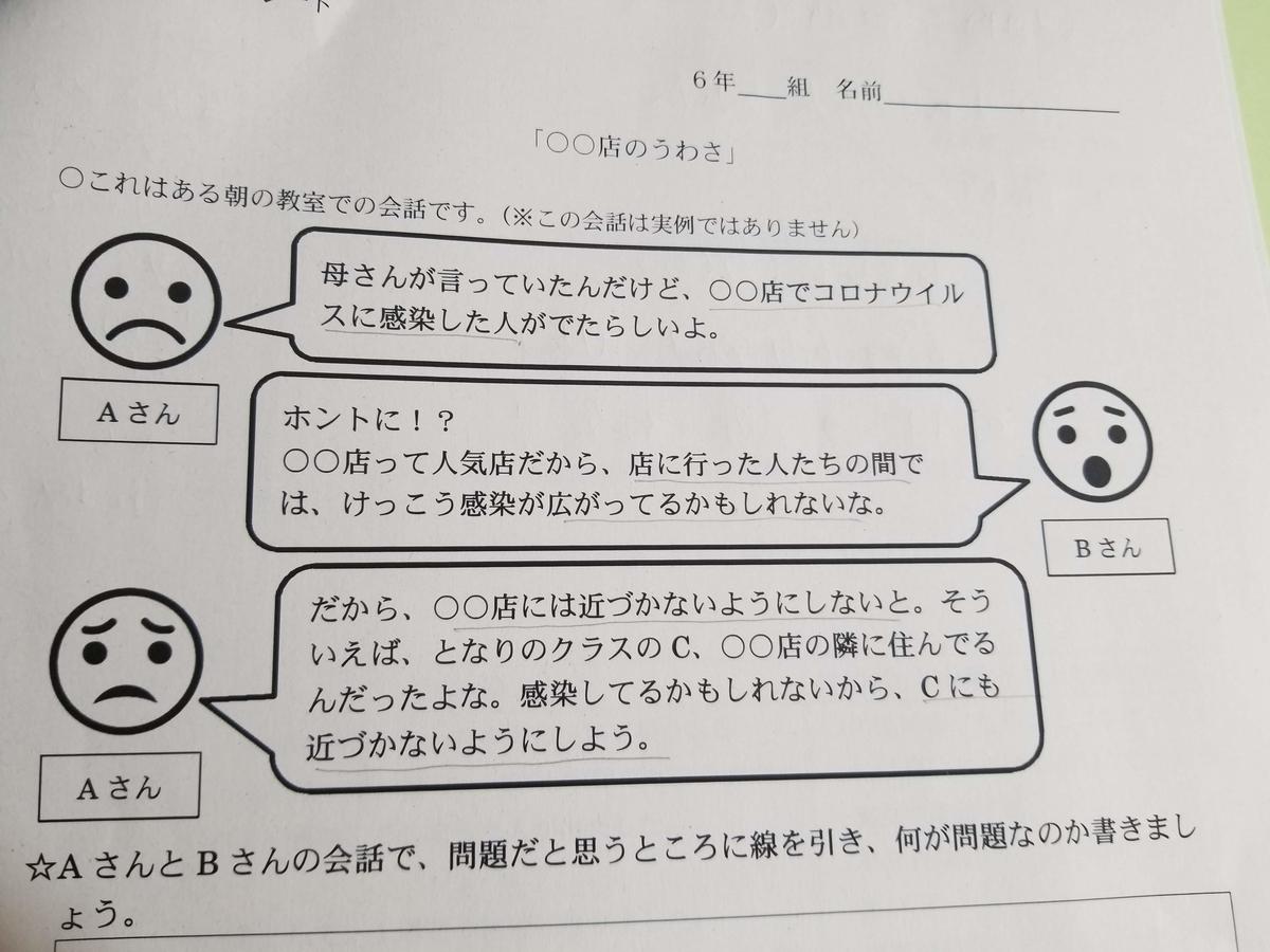 f:id:tsumagari2010:20200718163841j:plain