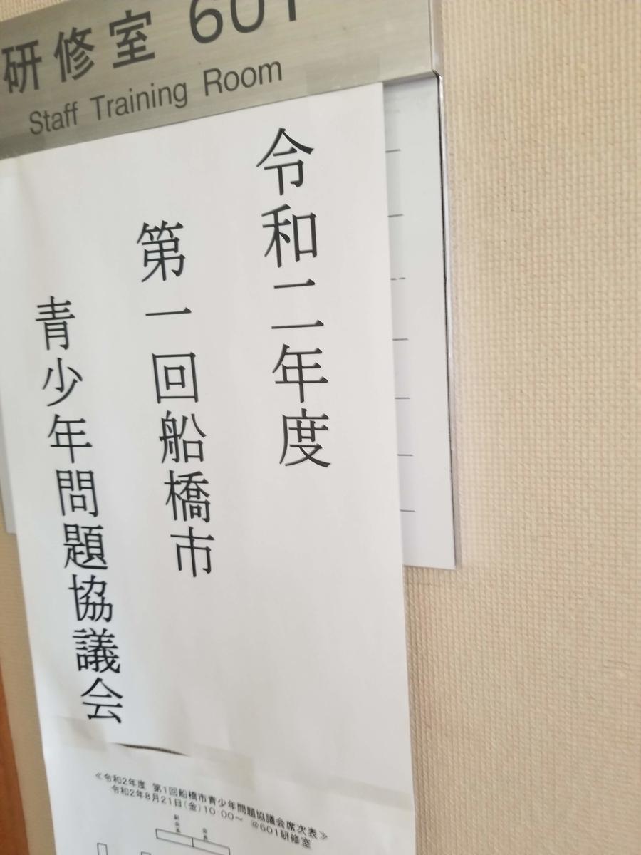 f:id:tsumagari2010:20200822121324j:plain