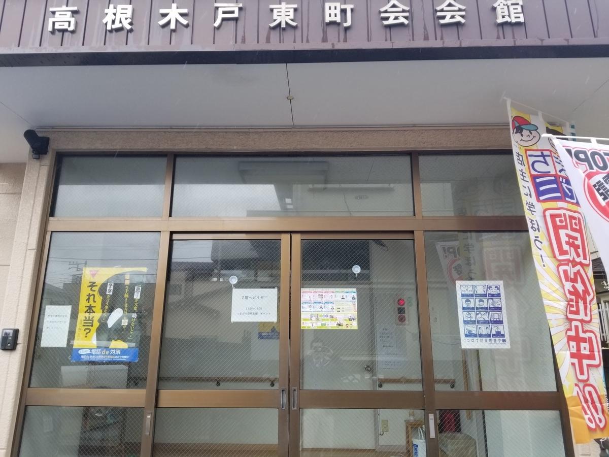f:id:tsumagari2010:20210314160005j:plain