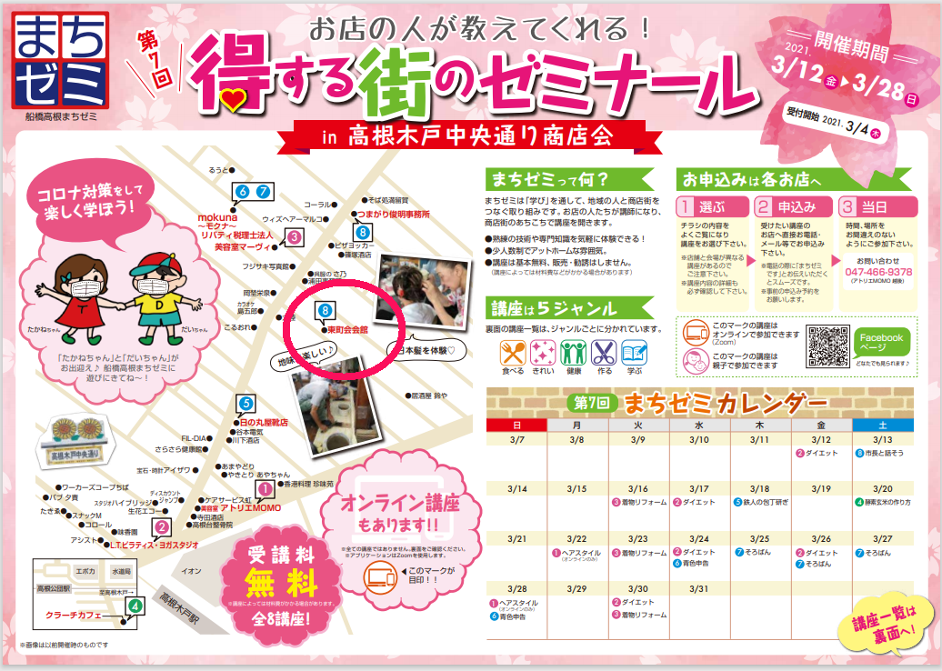 f:id:tsumagari2010:20210314160958p:plain