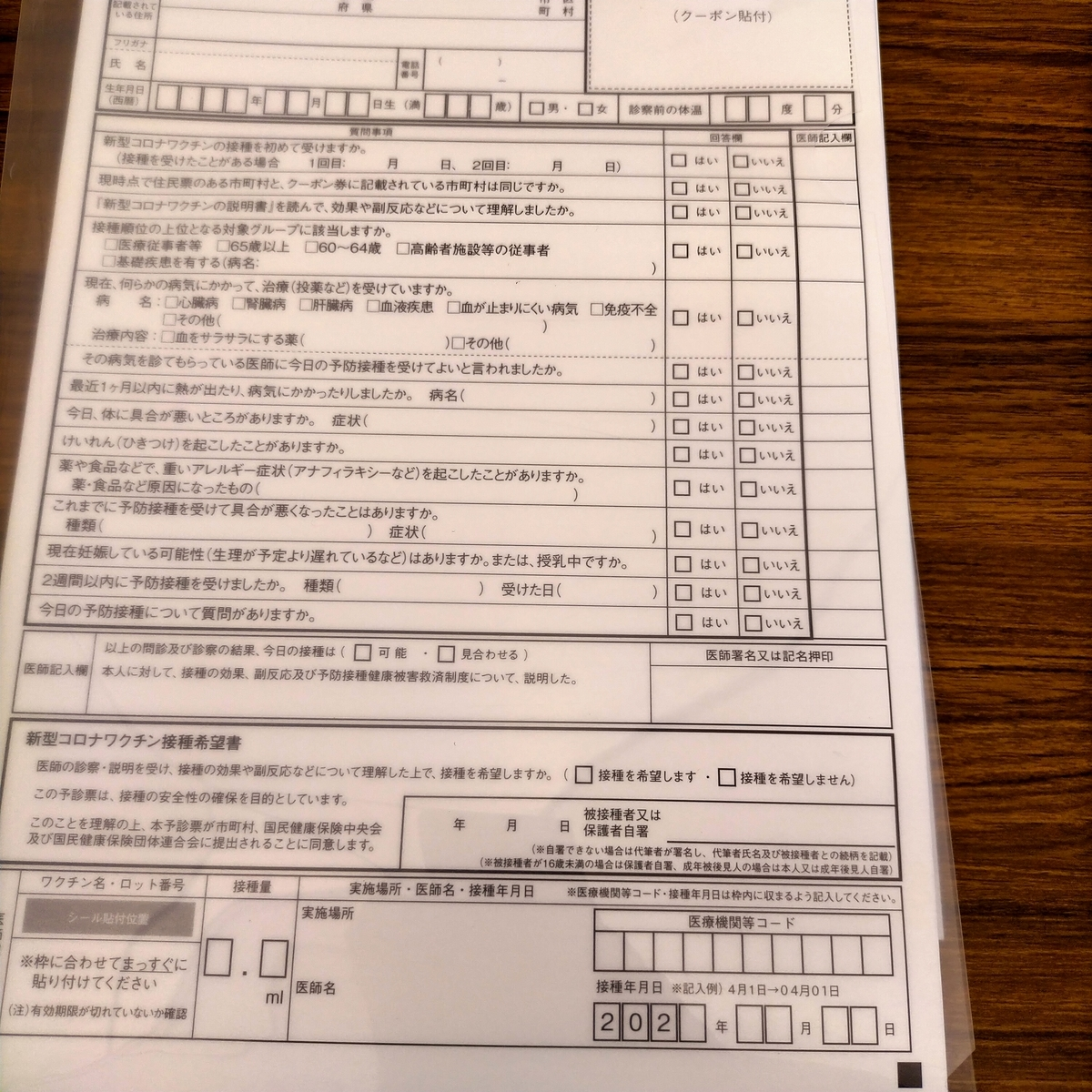f:id:tsumagari2010:20210610064908j:plain