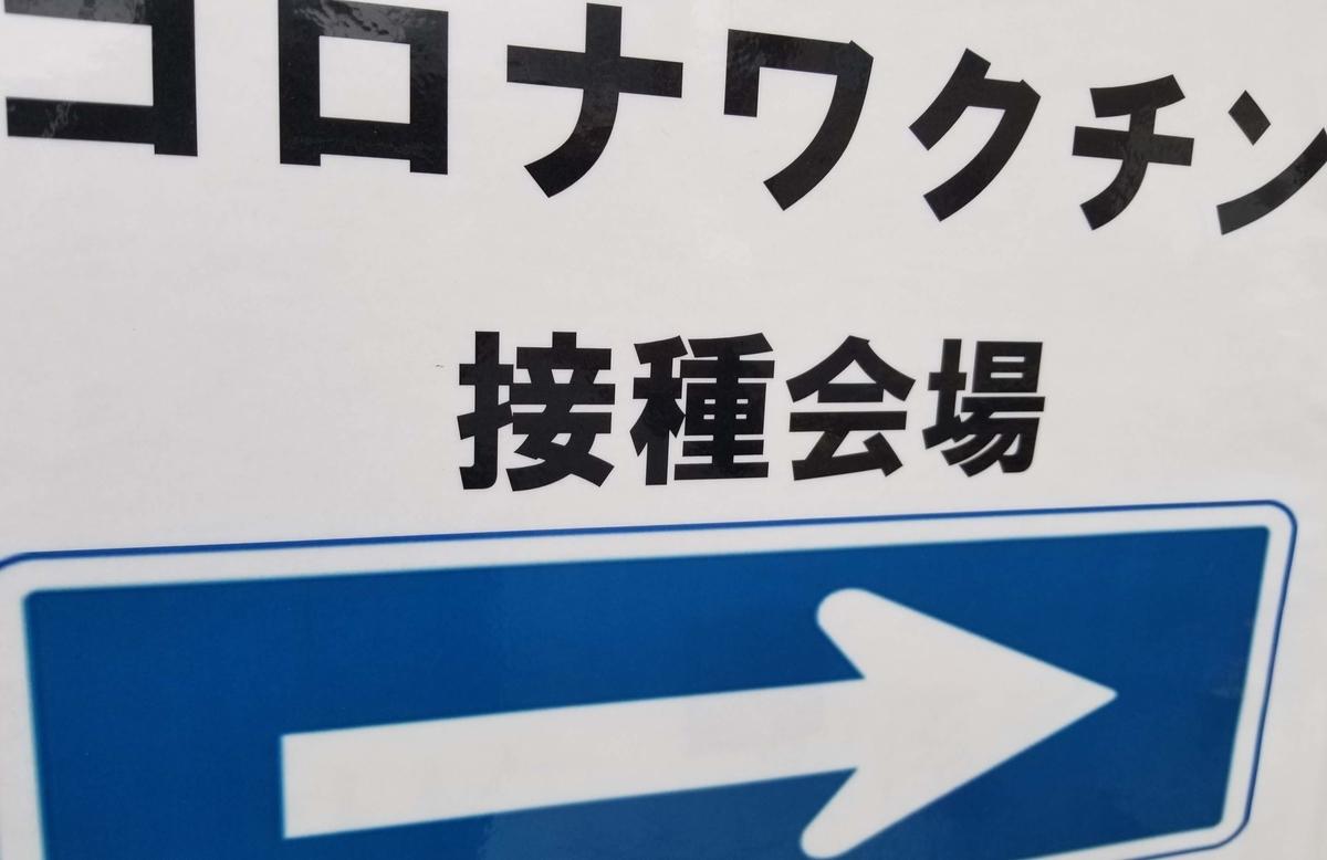 f:id:tsumagari2010:20210611161315j:plain