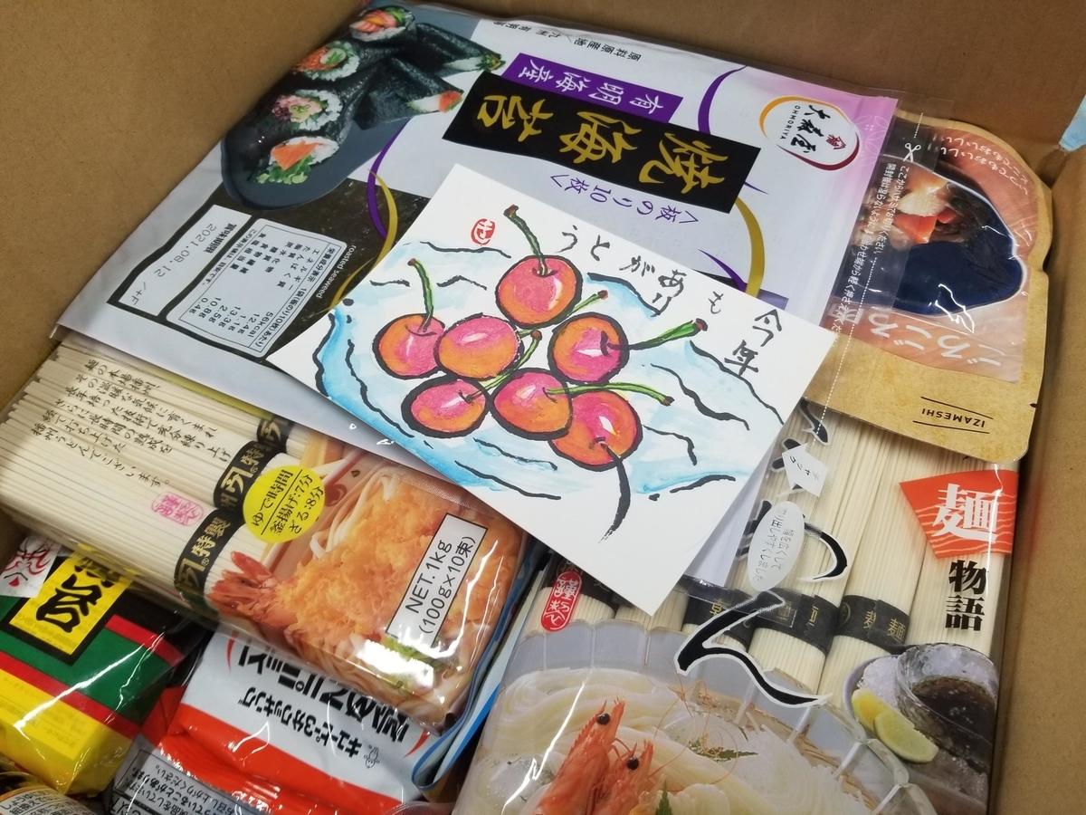 f:id:tsumagari2010:20210703215255j:plain