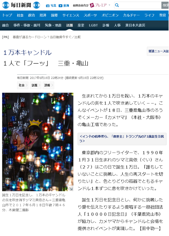 f:id:tsumami_gui:20170911144533p:plain