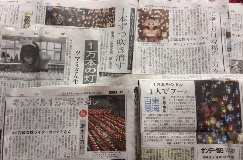 f:id:tsumami_gui:20170911144535j:plain