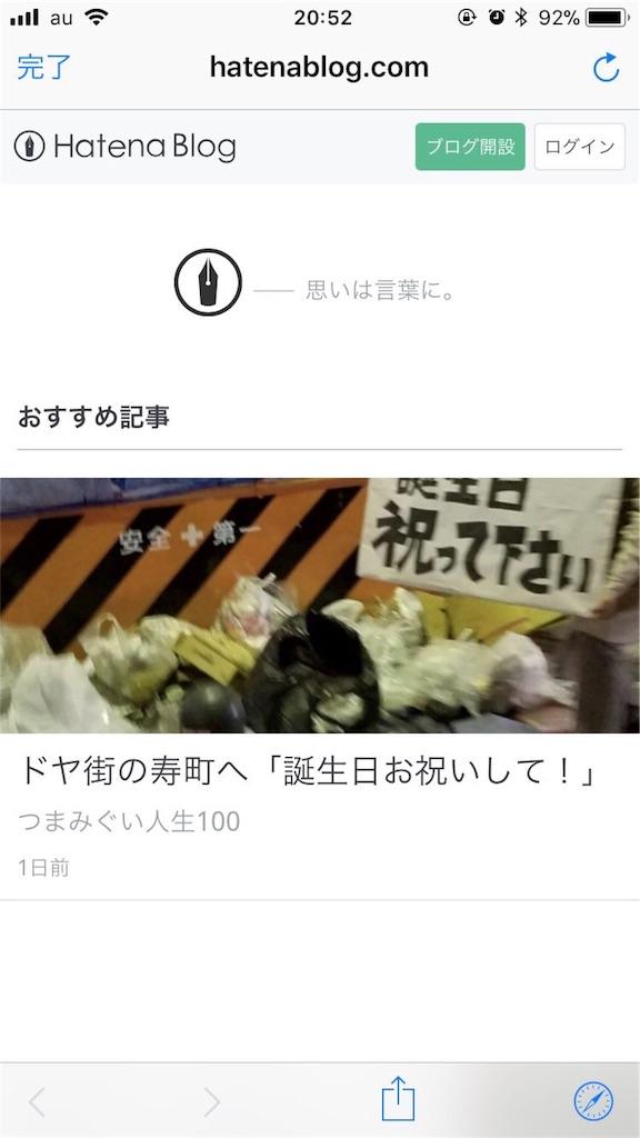f:id:tsumami_gui:20180325054243j:image