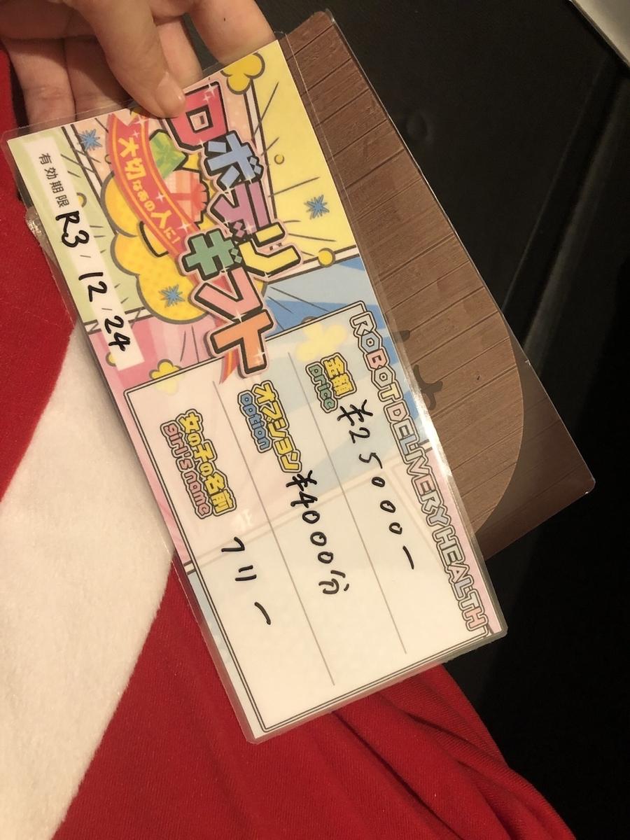 f:id:tsumami_gui:20210117233556j:plain