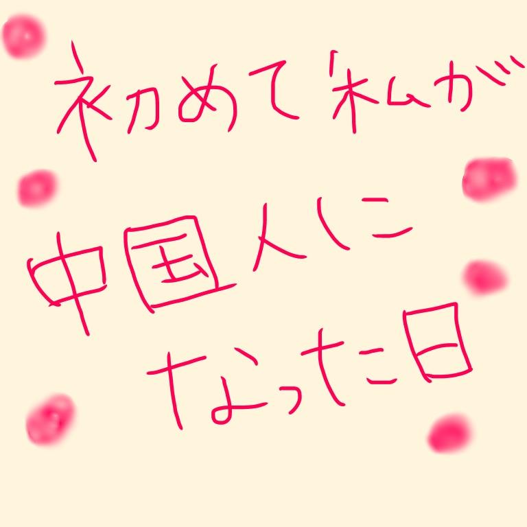 f:id:tsumasaki47:20170103194452p:plain