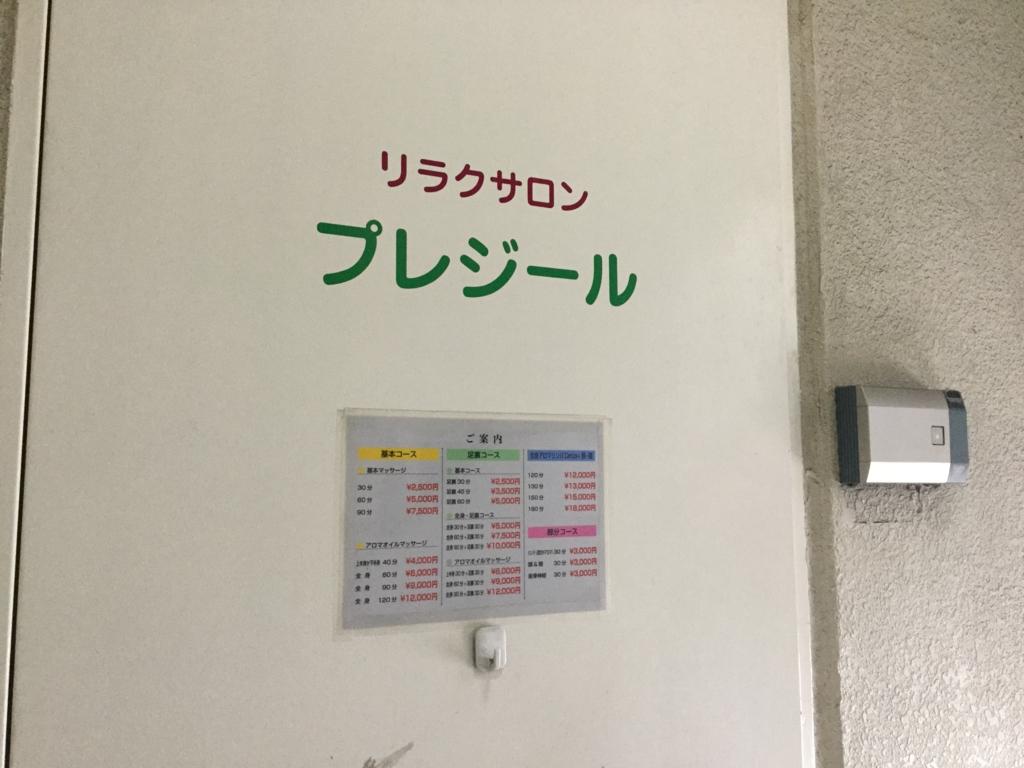 f:id:tsumasaki47:20170123141438j:plain