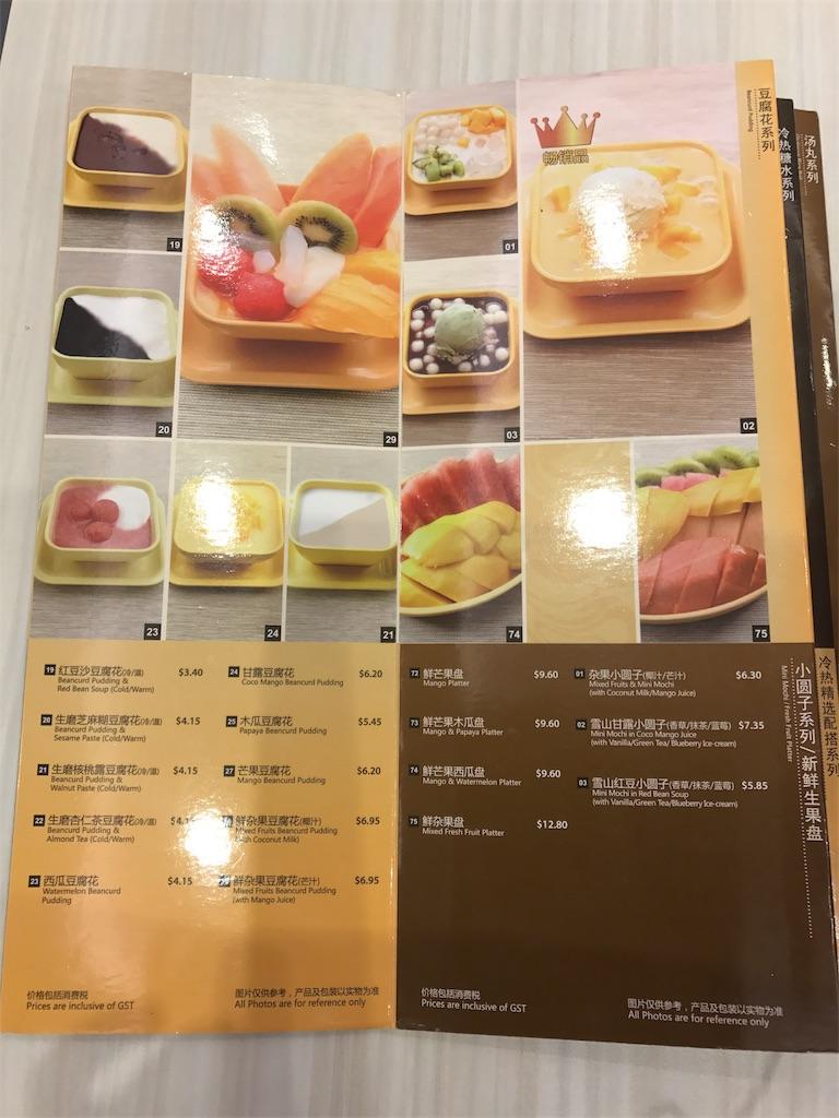 f:id:tsumasaki47:20171220213054j:image