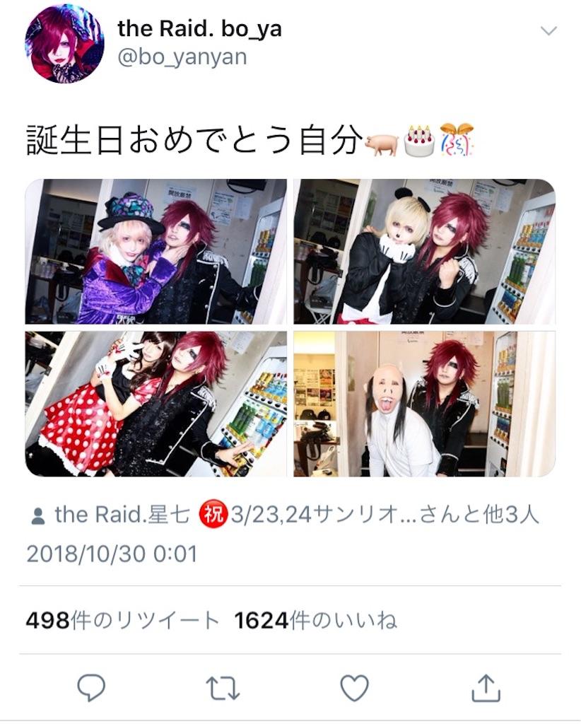 f:id:tsumashir0chan:20181030094614j:image