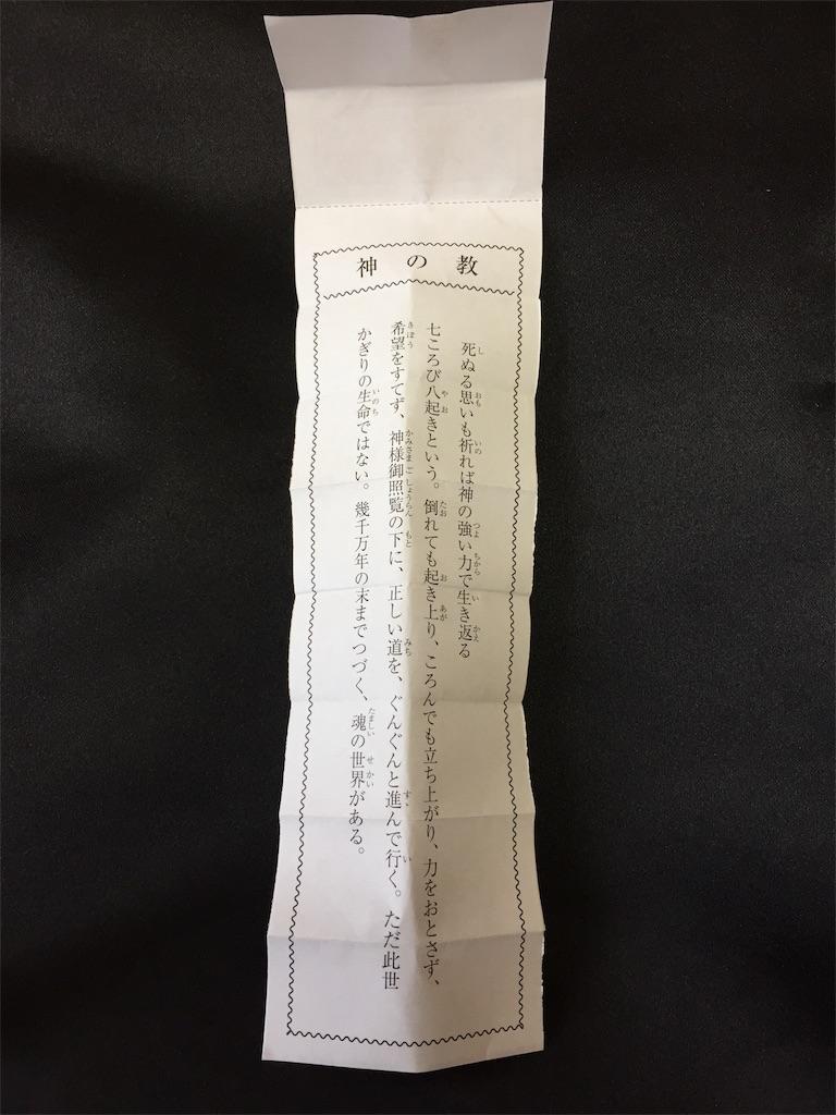 f:id:tsumashir0chan:20181103111943j:image
