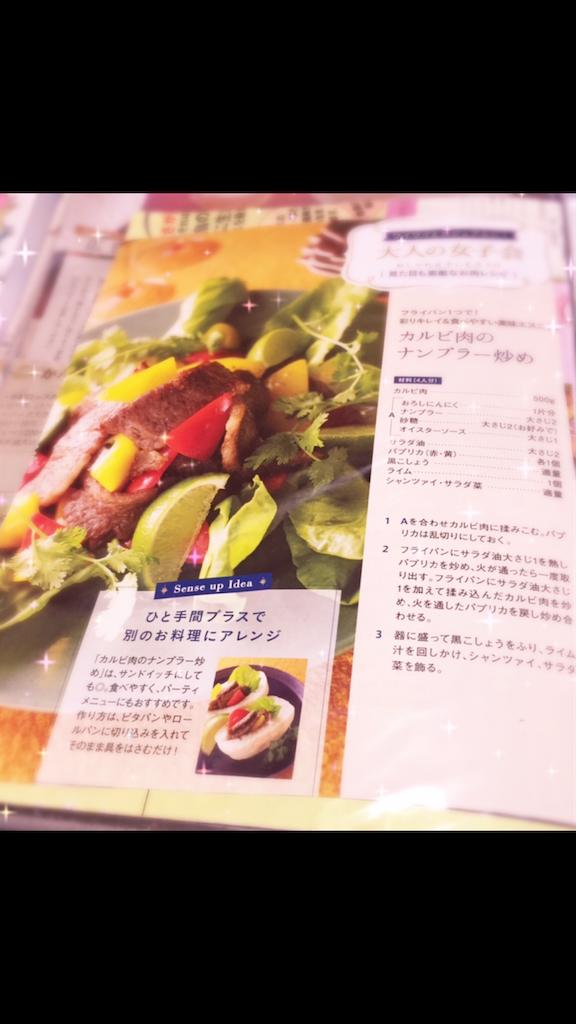 f:id:tsumashir0chan:20181104210559p:image