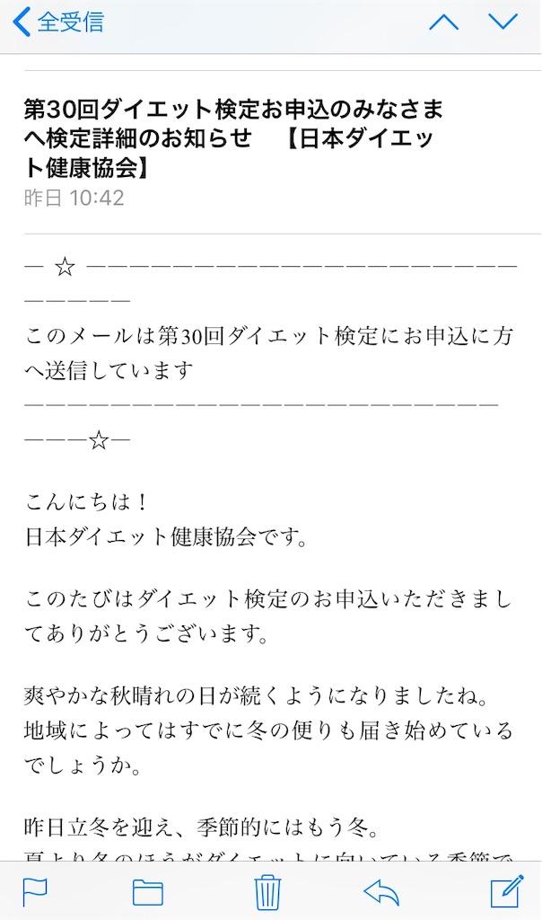 f:id:tsumashir0chan:20181109150620j:image