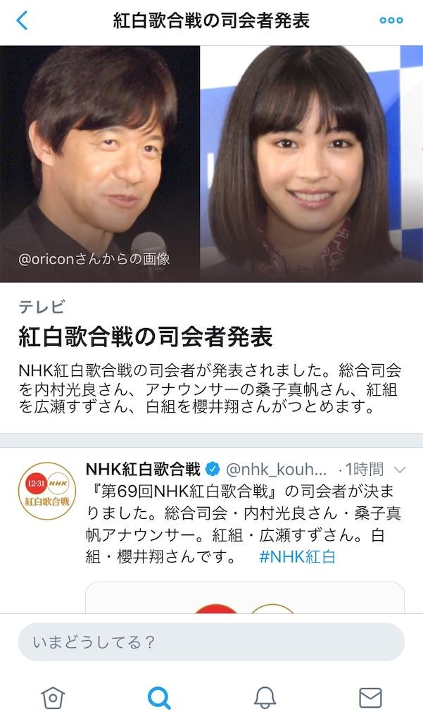 f:id:tsumashir0chan:20181109161358j:image
