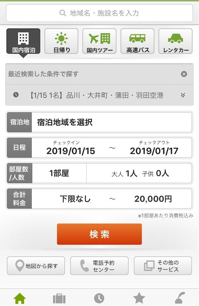 f:id:tsumashir0chan:20181113204208j:image