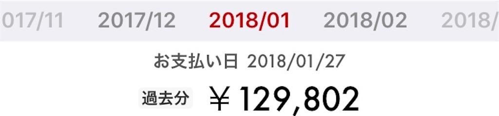 f:id:tsumashir0chan:20181129235917j:image