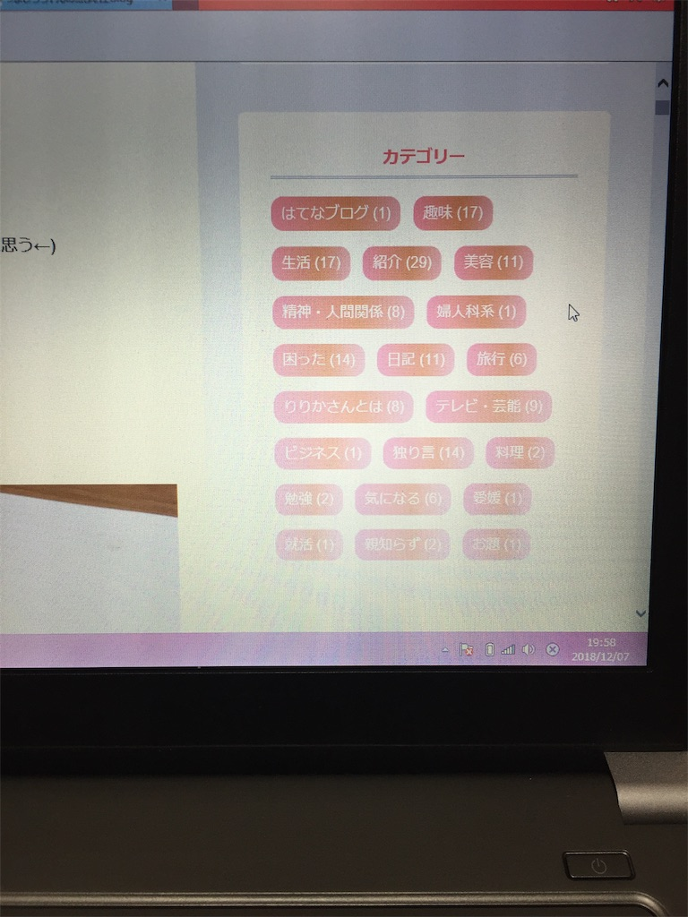 f:id:tsumashir0chan:20181207212030j:image