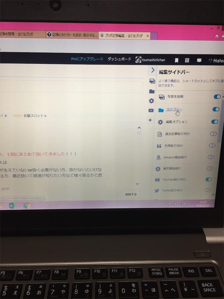 f:id:tsumashir0chan:20181207212046j:image