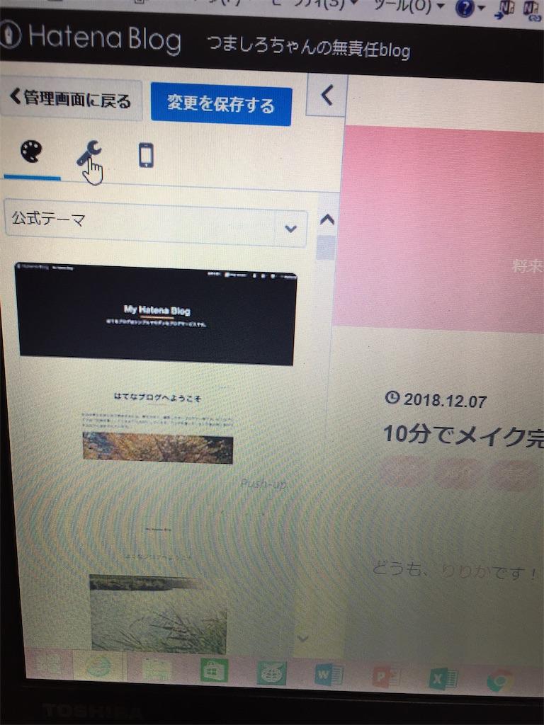 f:id:tsumashir0chan:20181207212057j:image