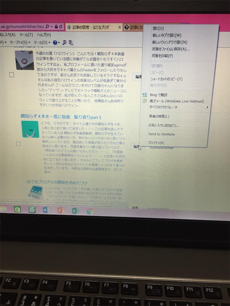 f:id:tsumashir0chan:20181207212121j:image