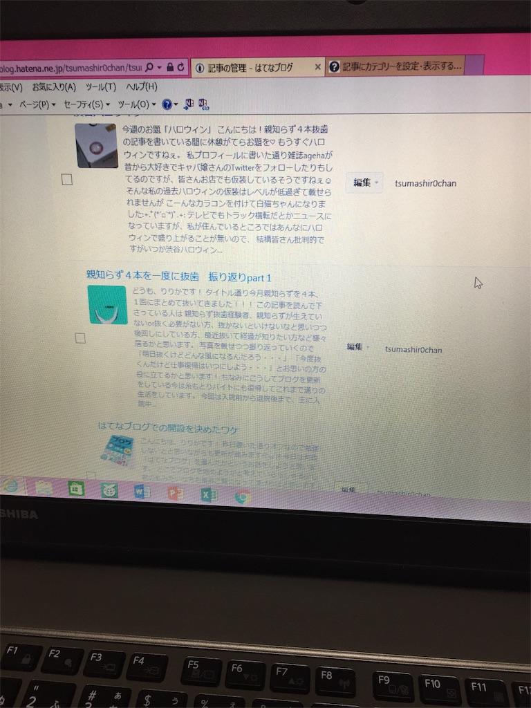 f:id:tsumashir0chan:20181207212133j:image