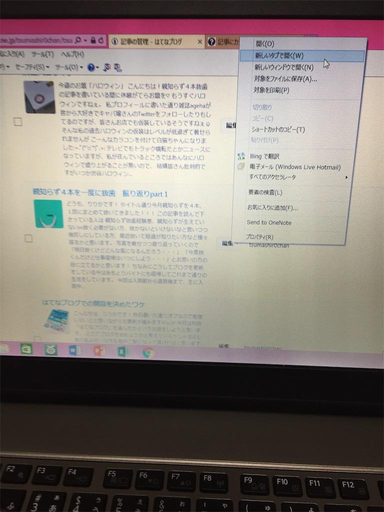 f:id:tsumashir0chan:20181207212144j:image