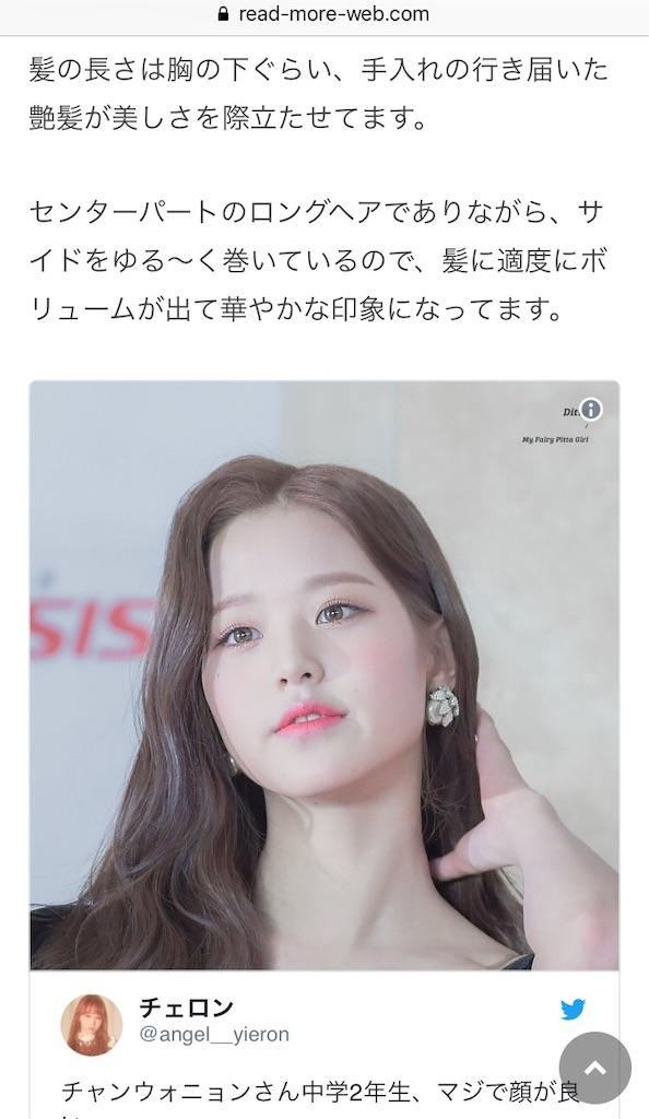 f:id:tsumashir0chan:20181214004541j:image