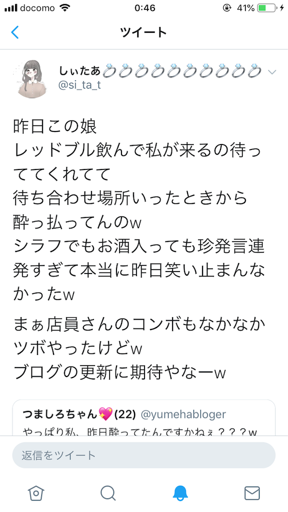 f:id:tsumashir0chan:20181220004755p:image