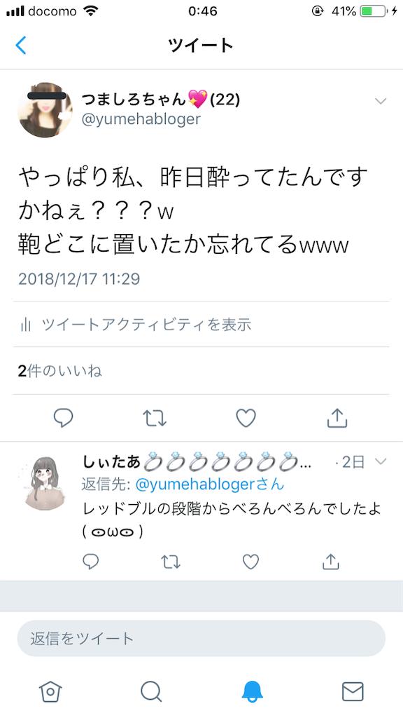 f:id:tsumashir0chan:20181220004910p:image