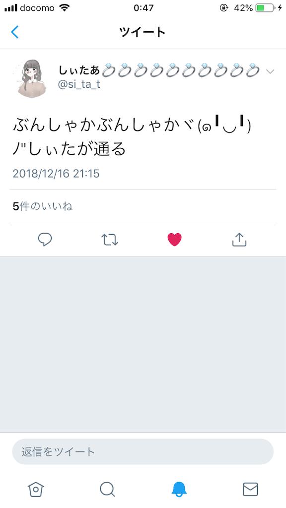 f:id:tsumashir0chan:20181220005151p:image