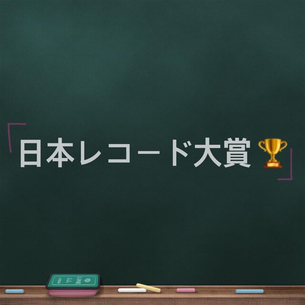 f:id:tsumashir0chan:20181230233919j:image