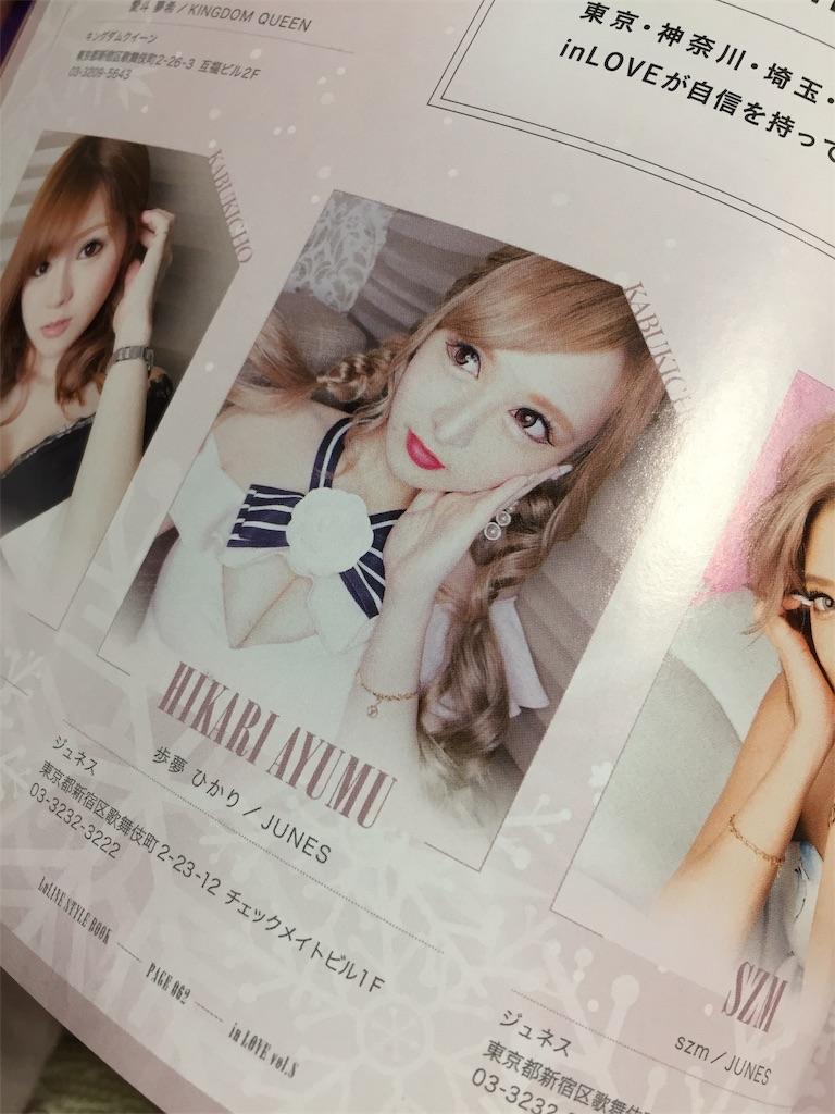 f:id:tsumashir0chan:20190106011714j:image