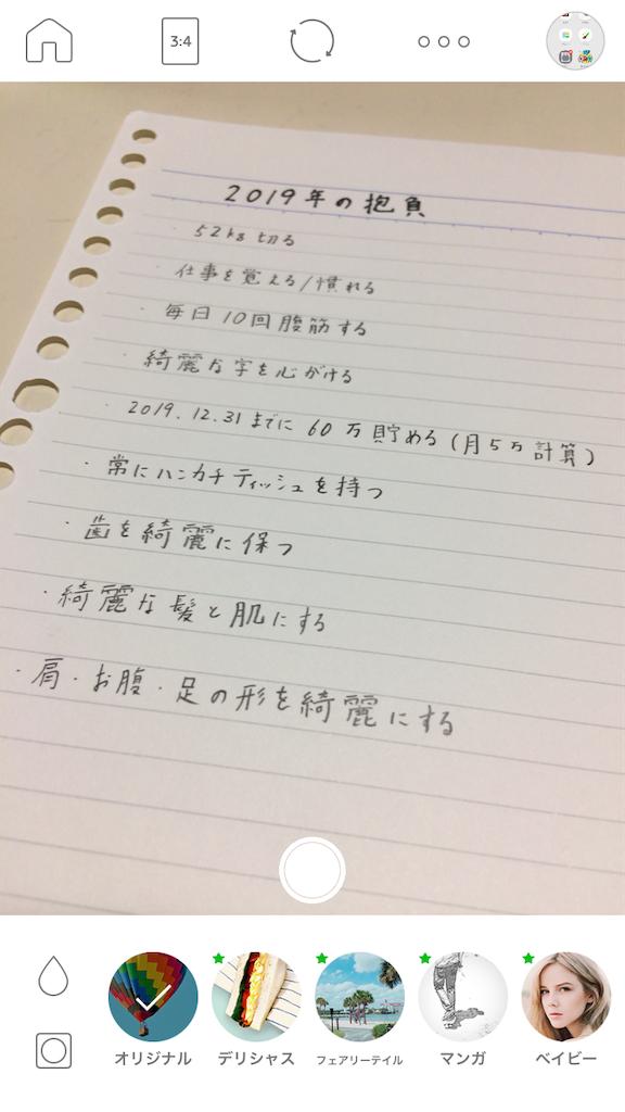 f:id:tsumashir0chan:20190107224117p:image