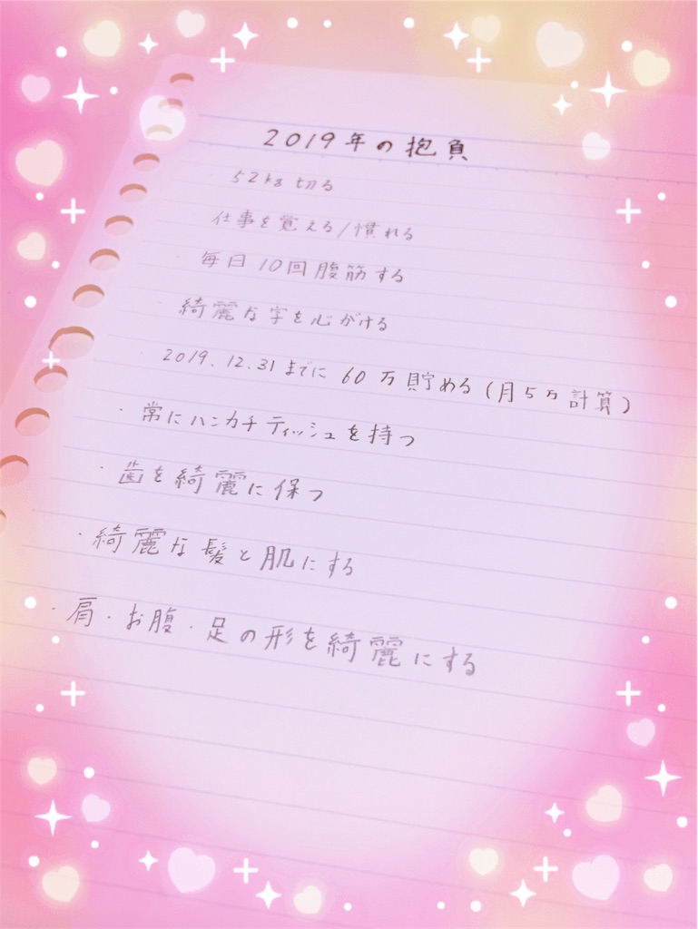 f:id:tsumashir0chan:20190107224126j:image