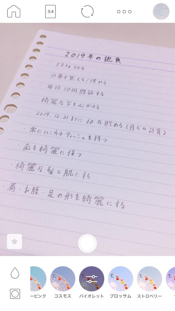 f:id:tsumashir0chan:20190107224136p:image
