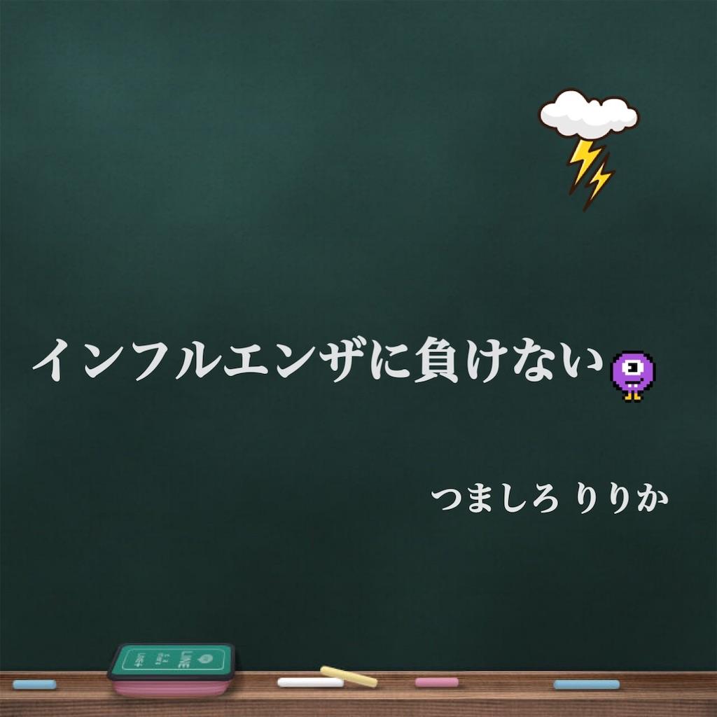 f:id:tsumashir0chan:20190111231526j:image