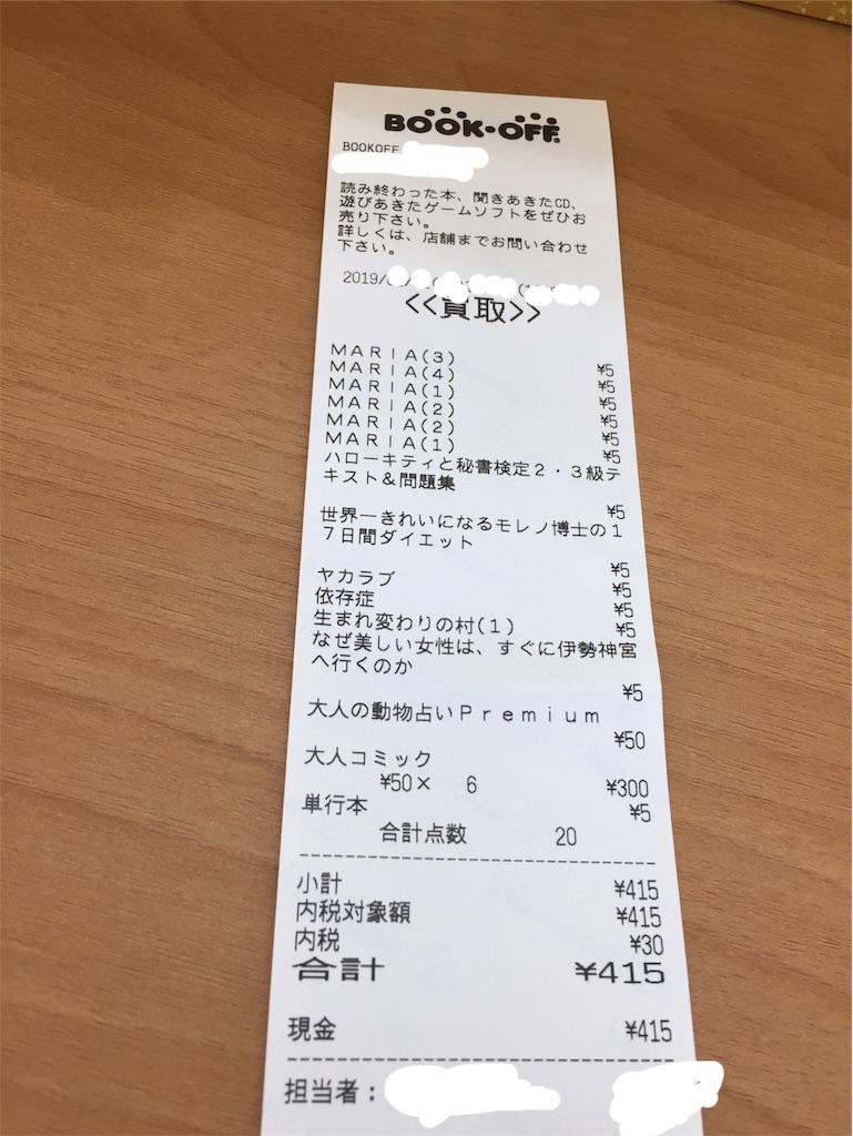 f:id:tsumashir0chan:20190112195533j:image