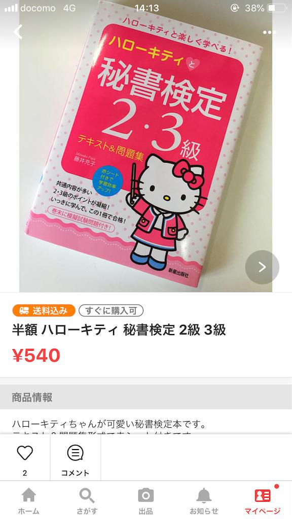 f:id:tsumashir0chan:20190112200204p:image