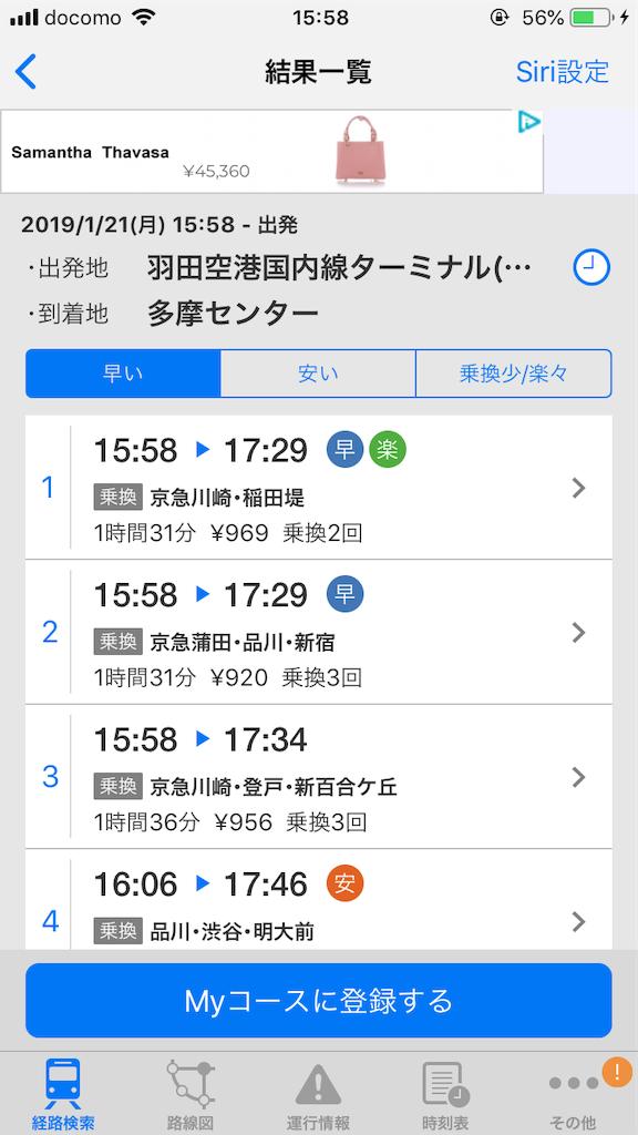 f:id:tsumashir0chan:20190121232532p:image