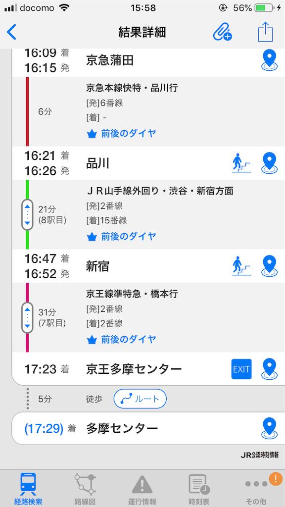f:id:tsumashir0chan:20190121232551p:image