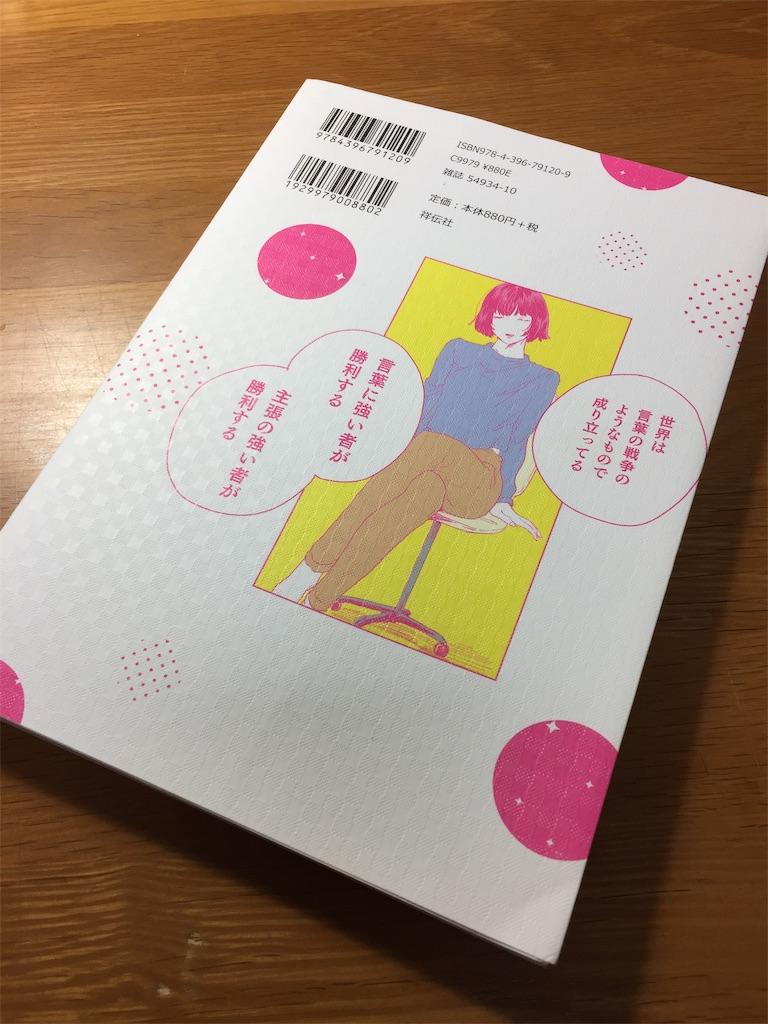 f:id:tsumashir0chan:20190128220811j:image