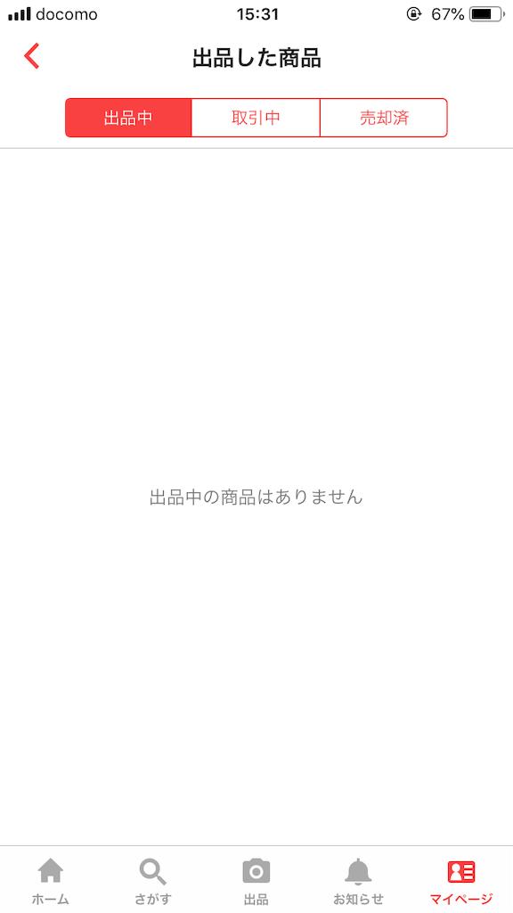 f:id:tsumashir0chan:20190129212845p:image