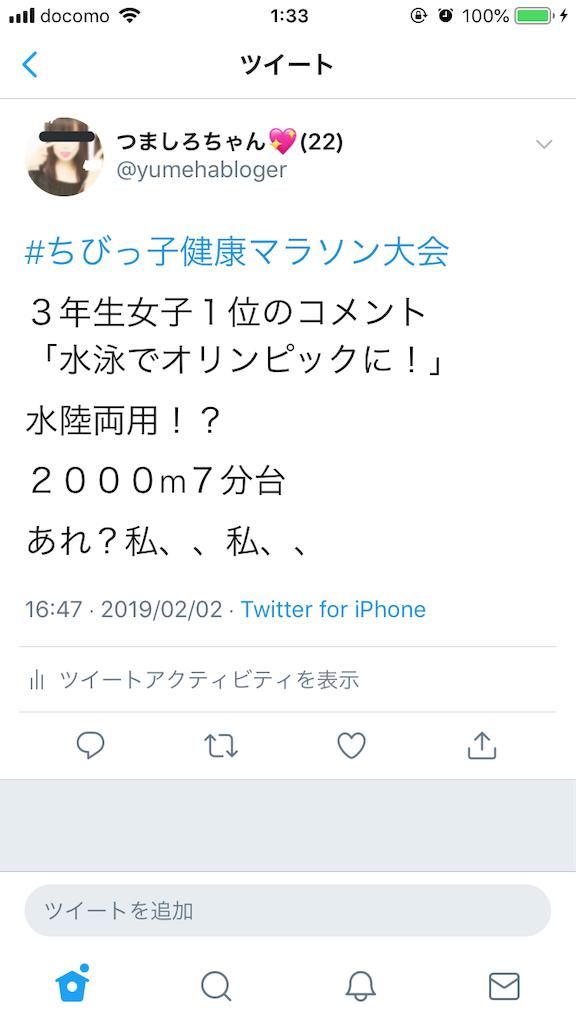 f:id:tsumashir0chan:20190203013425p:image