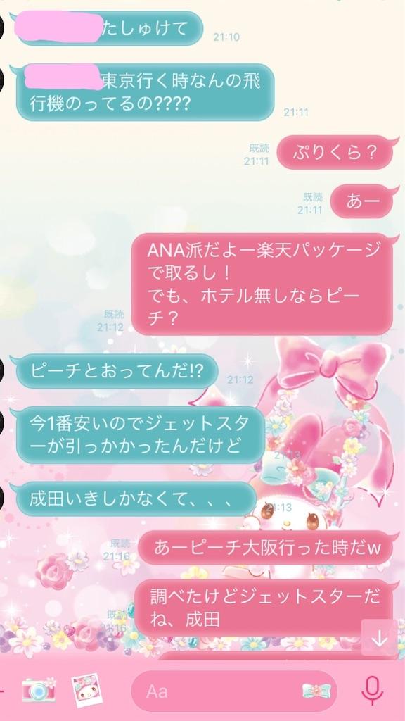 f:id:tsumashir0chan:20190205111444j:image