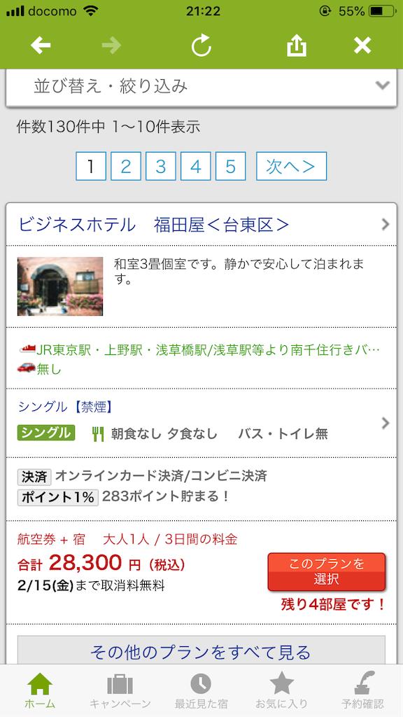 f:id:tsumashir0chan:20190205112108p:image