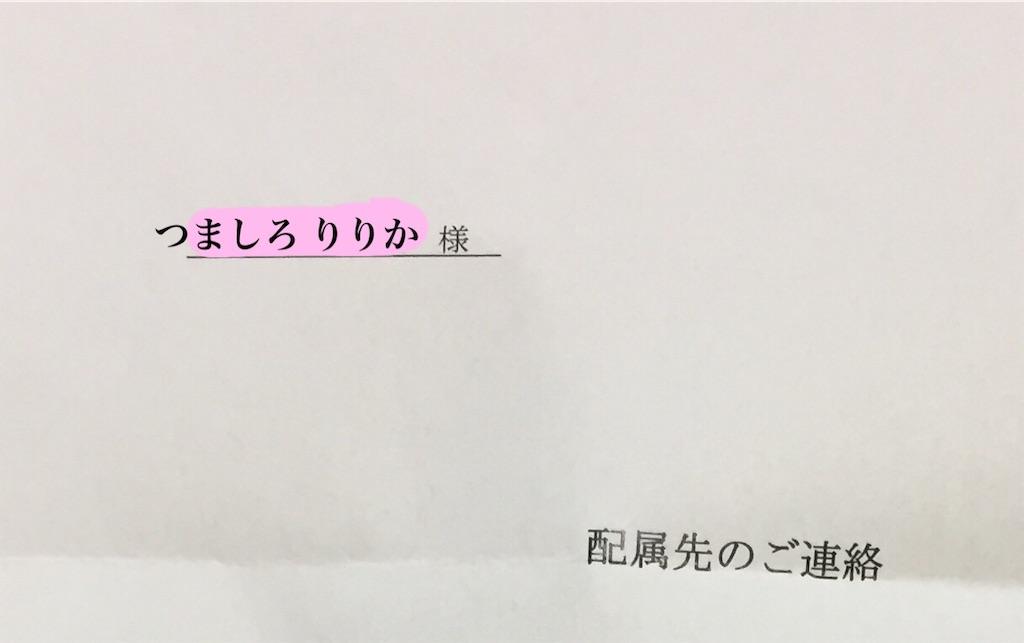 f:id:tsumashir0chan:20190207124805j:image