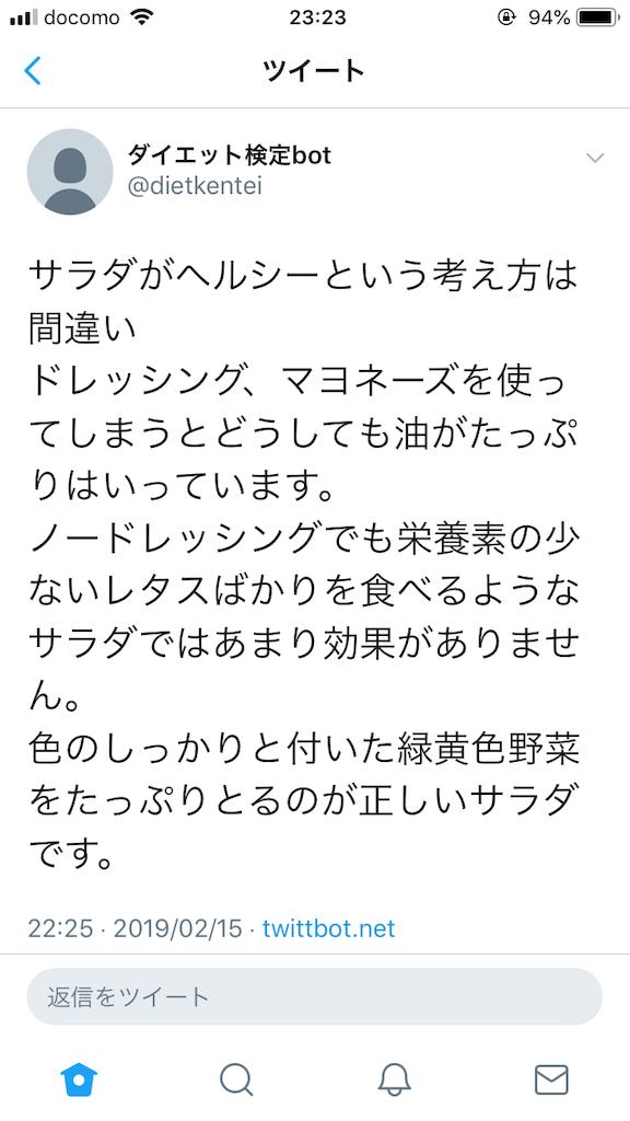 f:id:tsumashir0chan:20190215233039p:image